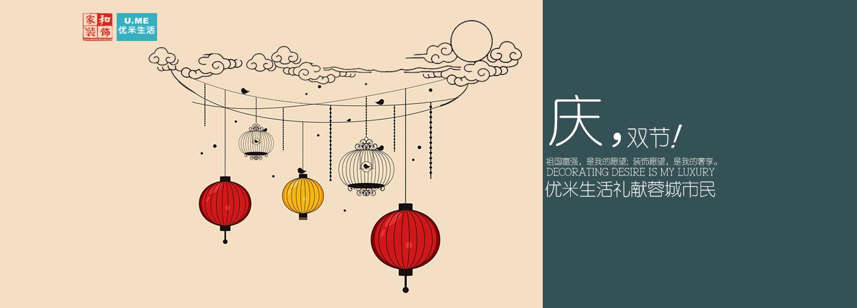成都家和装饰&优米生活轻奢装2018中秋国庆双节优惠活动