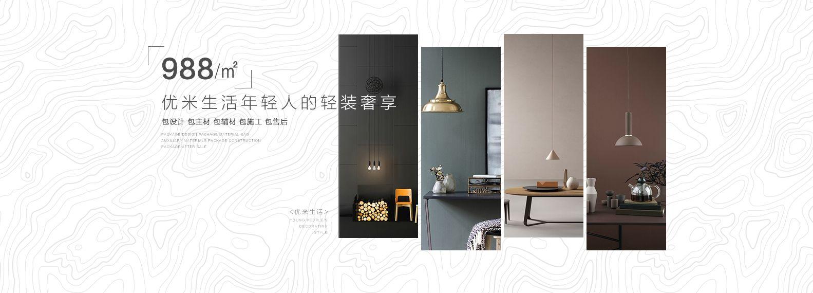 成都家和装饰&优米生活988元/㎡舒适型整装系列