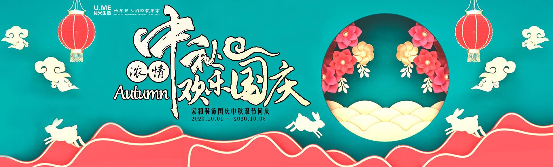 国庆中秋双节